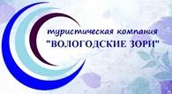 Туристическая компания Вологодские Зори
