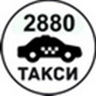 Такси Одесса 2880