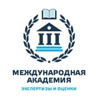 Международная Академия Экспертизы и Оценки