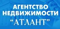 """Агентство Недвижимости """"Атлант"""""""