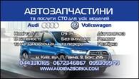 Разборка Ауди Audi Киев Запчасти СТО