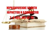 Юридические услуги юриста и адвоката
