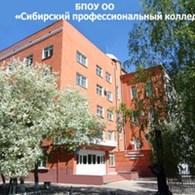 """""""Сибирский профессиональный колледж"""""""