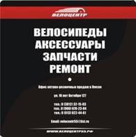 """Компания """"Велоцентр"""""""
