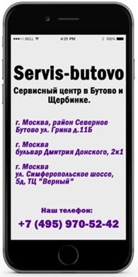 "Сервисный центр ""Servis-Butovo"""