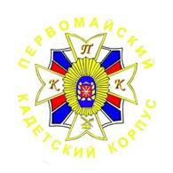 """""""Первомайская кадетская школа"""""""