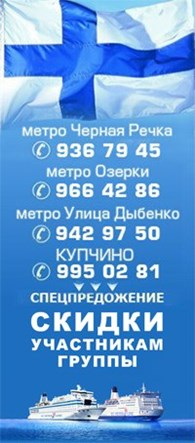 ООО Шенген Тревел