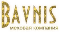 """ООО Меховая фабрика """"Бавнис"""""""