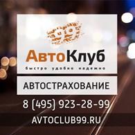 АВТОКЛУБ 99