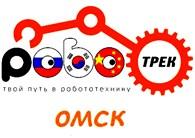 Роботрек-Омск