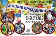 "Агентство праздников ""СЕРГУНЯ СУПЕРПРАЗДНИКИ"""