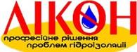 ПП ЛІКОН / Ликон, гидроизоляция