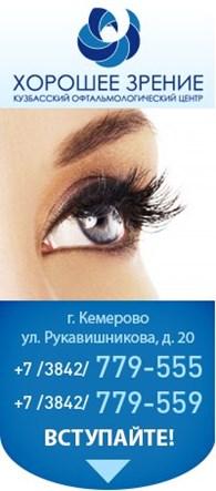 """Офтальмологический центр """"Хорошее зрение"""""""