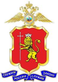 Главное управление Министерства внутренних дел Российской Федерации по городу Москве