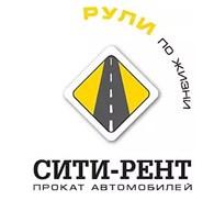 ООО «Сити-Рент»