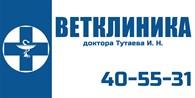 Ветеринарная клиника доктора Тутаева И.Н.