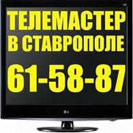 Телемастер в Ставрополе.