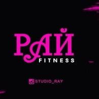 """Студия танца и фитнеса """"Rай"""""""