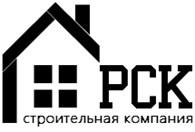 """Строительная компания """"РСК"""""""