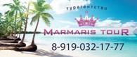 """""""Мармарис-Тур"""""""