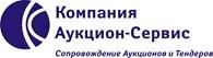 Аукцион-Сервис, компания по сопровождению аукционов и тендеров