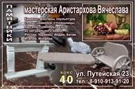 """""""Камнеобрабатывающая мастерская Аристархова"""""""