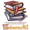 Троицкая библиотека № 2