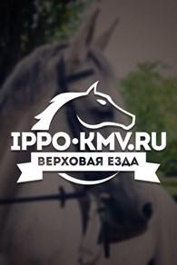 Иппо-КМВ