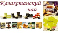"""Самарская Компания """" Казахстанский Чай  """""""