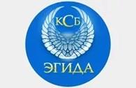 Корпоративные структуры безопасности «Эгида»