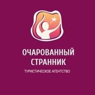 """""""Очарованный Странник"""""""