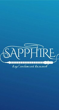 Кальянный клуб Sapphire