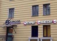 """АэроТур""  Московский"