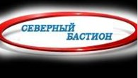 """ГК """"Северный Бастион"""""""