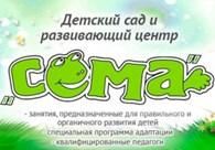 Детский сад «Сема»