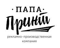 """Типография """"Папа Принт"""""""