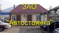 "ЗАО ""Автостоянка"""