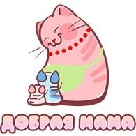 Добрая Мама