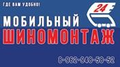 Выездной шиномонтаж Московская область