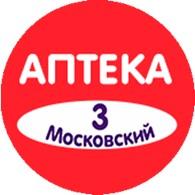 Аптека на Московском 3
