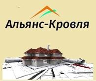 """ИП Компания """"АЛЬЯНС-КРОВЛЯ"""""""