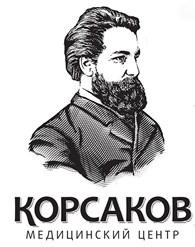 """Медицинский центр """"Корсаков"""" в Мытищах"""