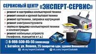 """Сервисный центр """"Эксперт-Сервис"""""""