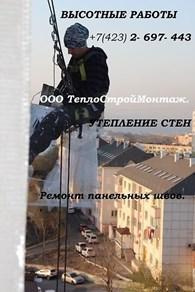 ТеплоСтройМонтаж - УТЕПЛЕНИЕ СТЕН СНАРУЖИ во ВЛАДИВОСТОКЕ