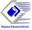 Фирма КазметЭкспо
