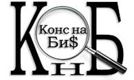Международный Бизнес-клуб предпринимателей Конс на Би$