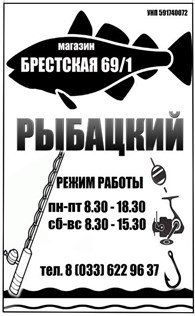 "Магазин ""Рыбацкий"""