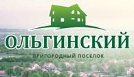 """ТСН """"Пригородный поселок """"Ольгинский"""""""