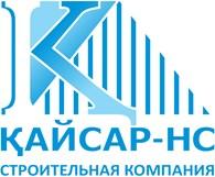 """Строительная компания ТОО """"Кайсар-НС"""""""