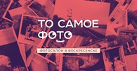 Фотосалон «То Самое Фото»